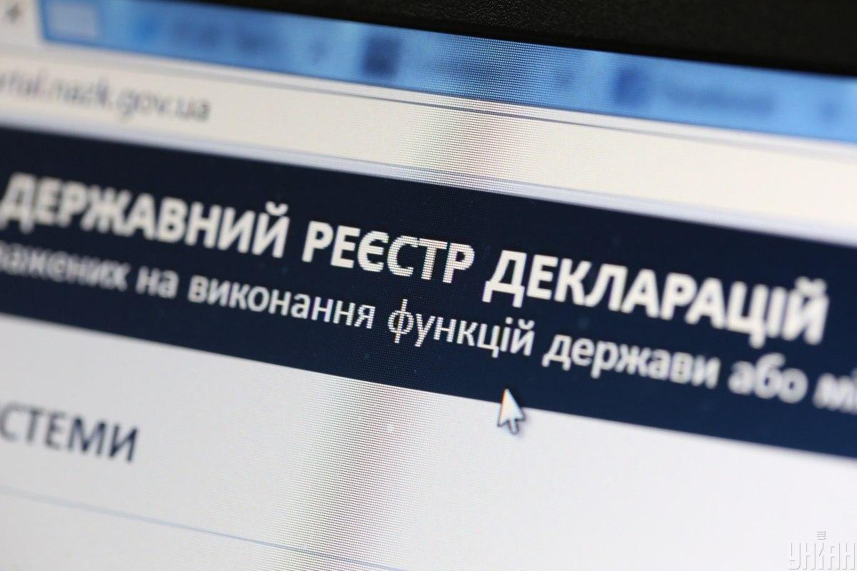 В Украине закрыли реестр е-деклараций / фото УНИАН, Инна Соколовская