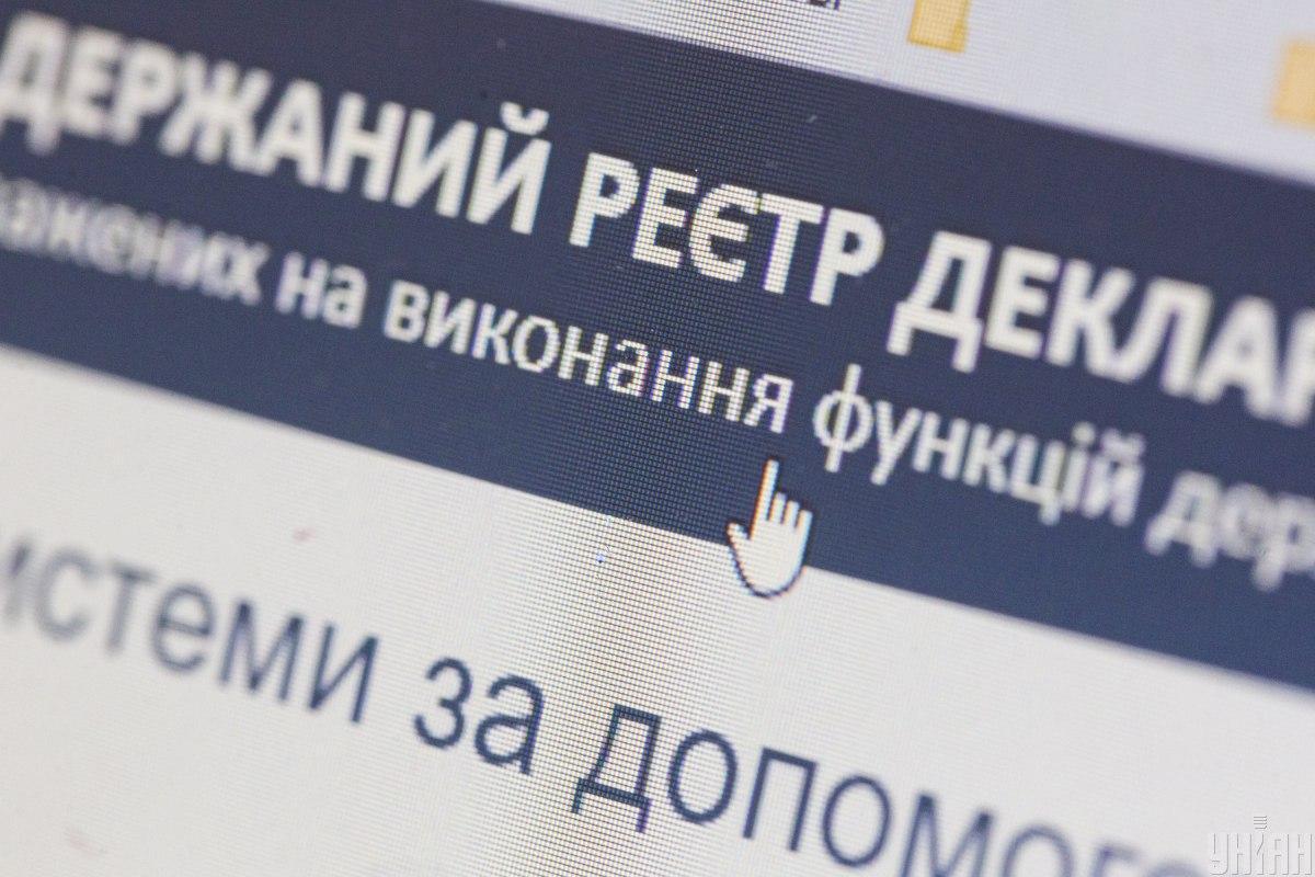 КСУ отменила норму о е-декларировании / фото УНИАН, Инна Соколовская