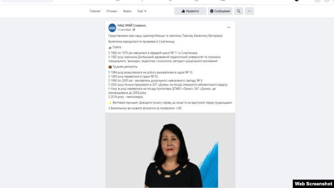 Following the incident, the post has been deleted from the party platform