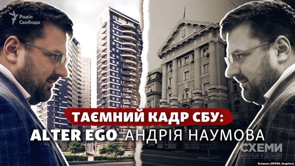 """По данным журналистов, квартира и имение под Киевом оформлены на мать Наумова / коллаж """"Схемы"""""""