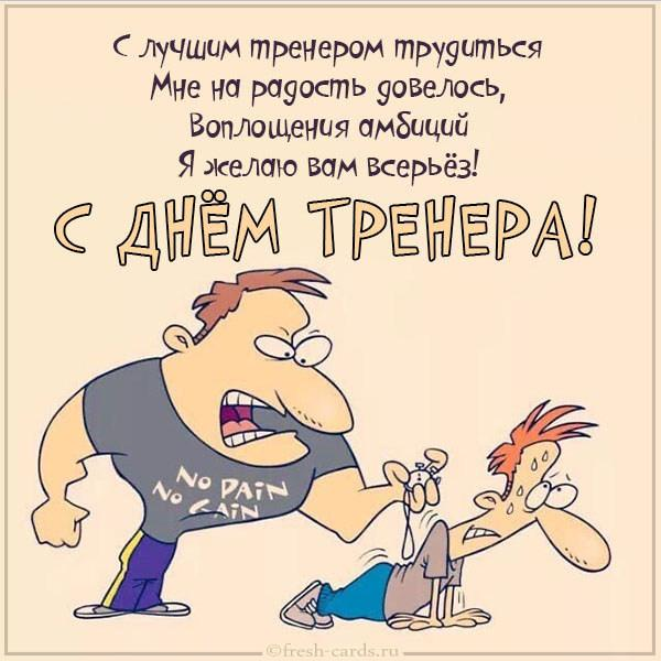 Картинки з Днем тренера/ fresh-cards.ru