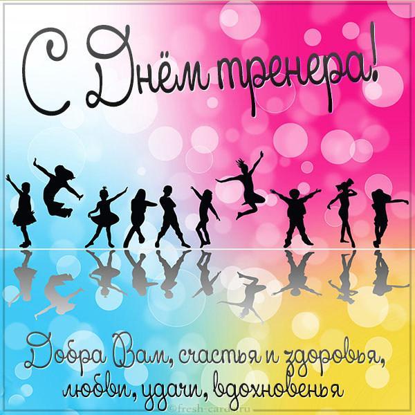 Привітання з Днем тренера / fresh-cards.ru
