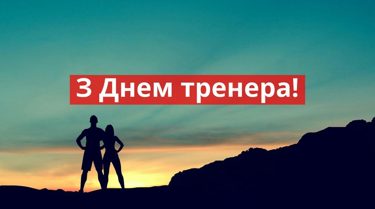 Листівкиз Днем тренера / maximum.fm