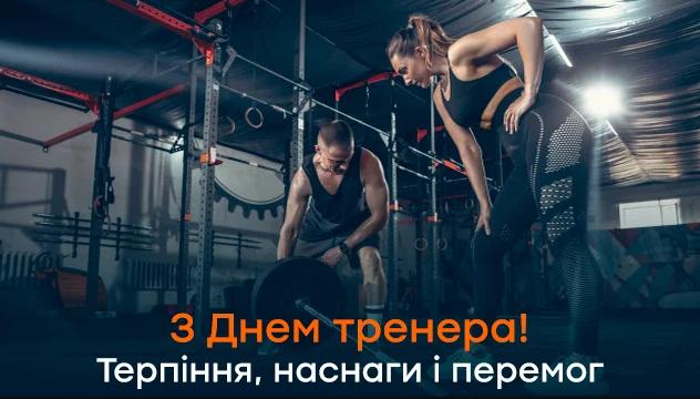 Привітання з Днем тренера / fakty.com.ua