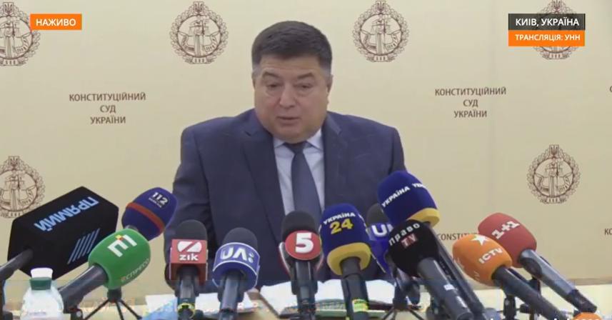 Председатель КСУ объясняет скандальное решение, принятое 27 октября \ скриншот с видео