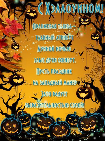 Хеловін листівки з поздоровленнями / фото avatarko.ru/