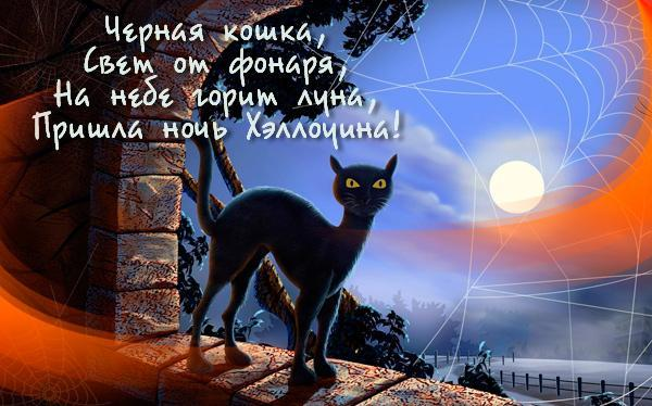 Привітання з Хеловіном в картинках / фото avatarko.ru/