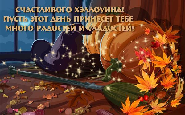 З Хеловіном картинки / фото avatarko.ru