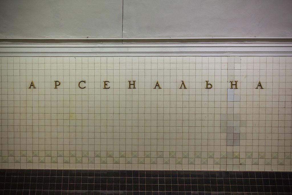 6 ноября 1960года была открыта первая очередьКиевского метрополитена / фото Википедия