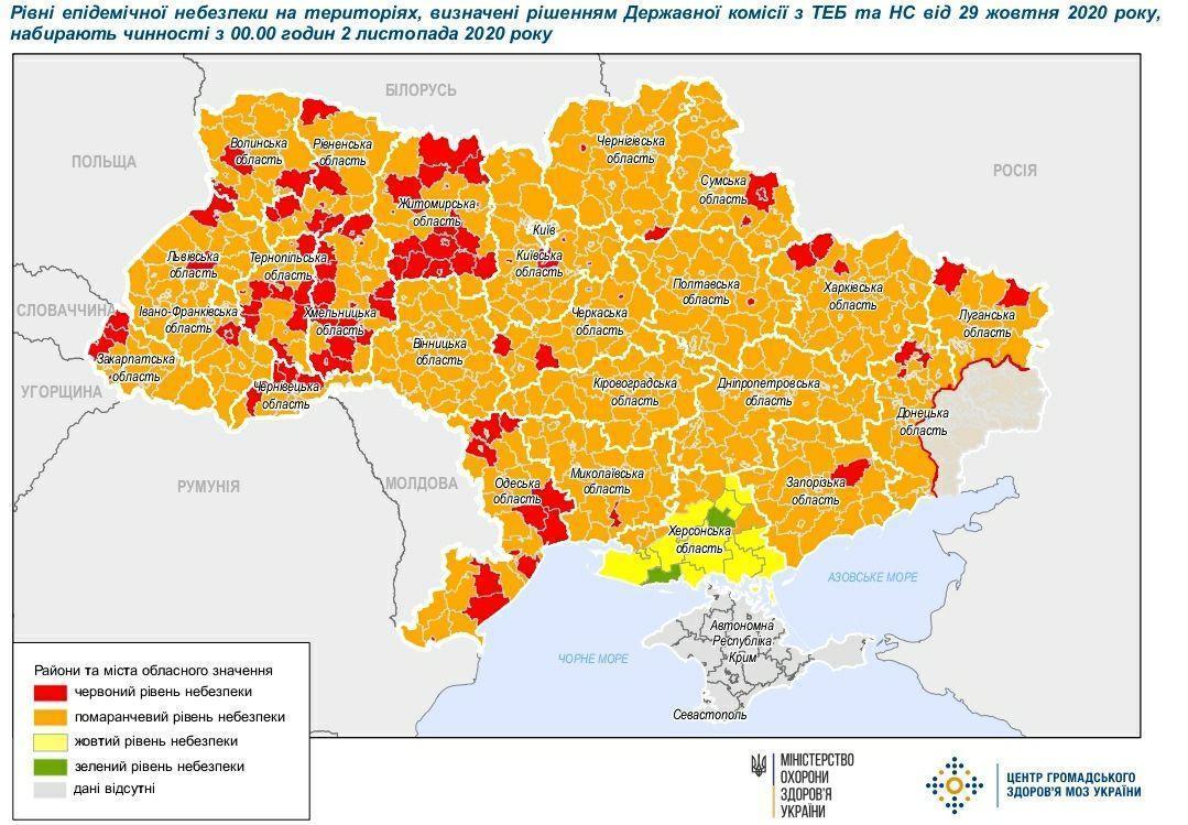 Новые зоны карантина / фото moz.gov.ua