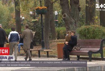 Тепло бабьего лета начнет понемногу покидать Украину