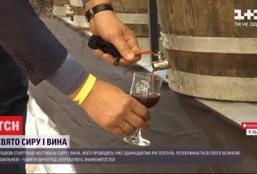 У Львові стартує фестиваль сиру та вина (відео)