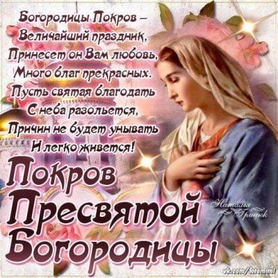 З Покровом привітання у віршах / фото pinterest.com
