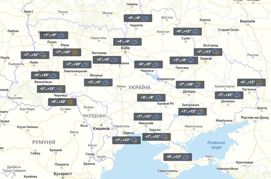 Погода в Україні 2 листопада / УНІАН