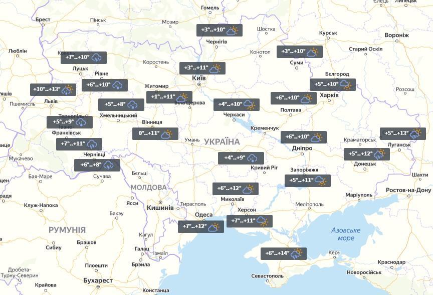 Погода в Україні 3 листопада / УНІАН