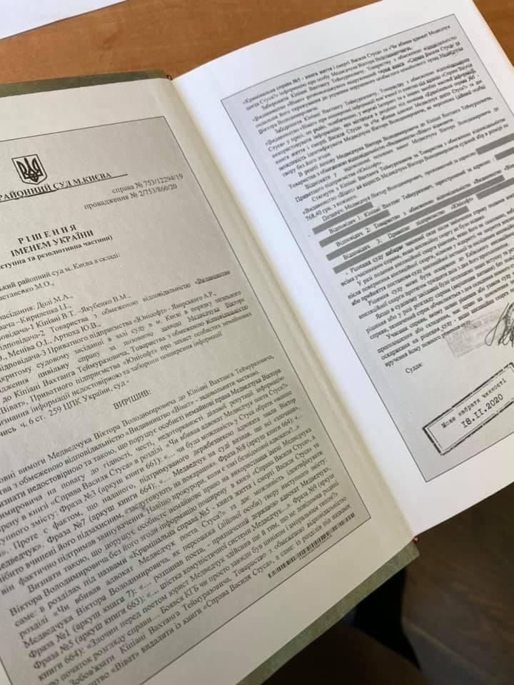 Книгапро Стуса вийшлаз рішенням суду про заборону/ Facebook Yuliya Orlova