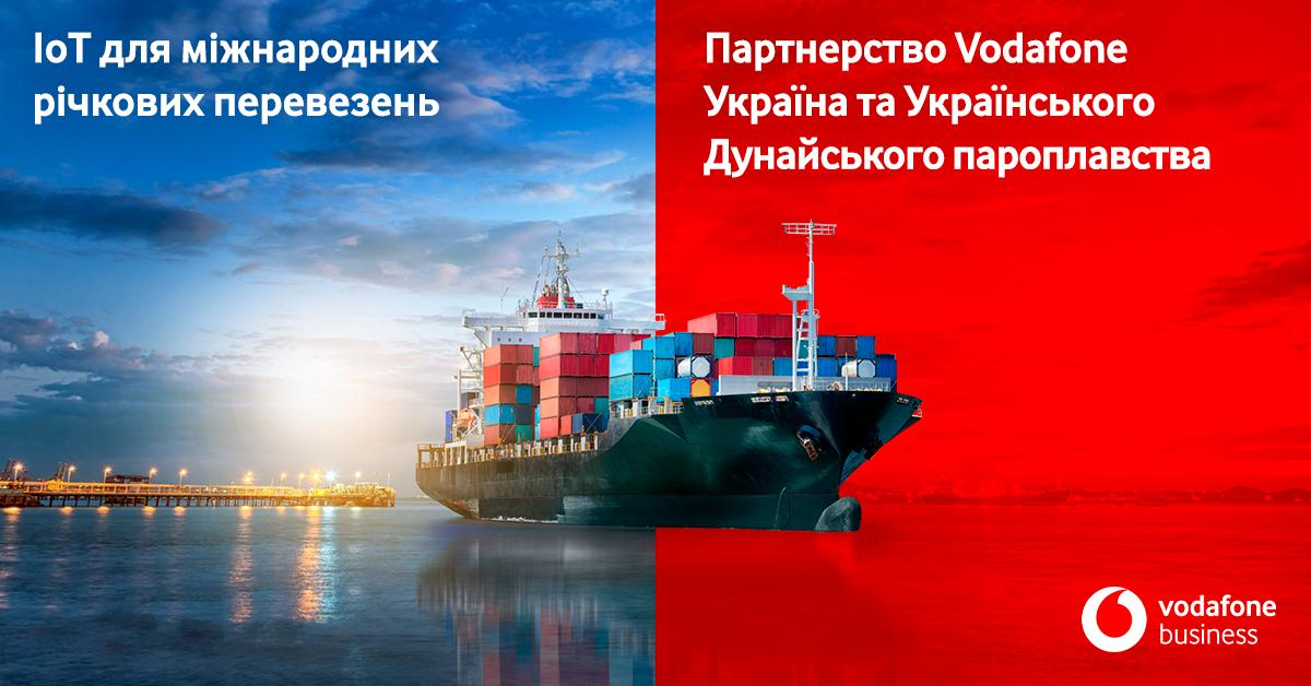 Впервые в Украине Vodafone внедрит IoT в международных речных перевозках