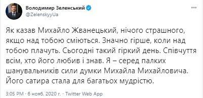 Зеленский выразил соболезнования всем, кто любил и знал Михаила Жванецкого / скриншот