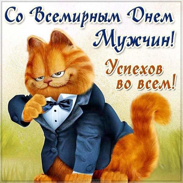 Всемирный день мужчин поздравления/ фото fresh-cards.ru