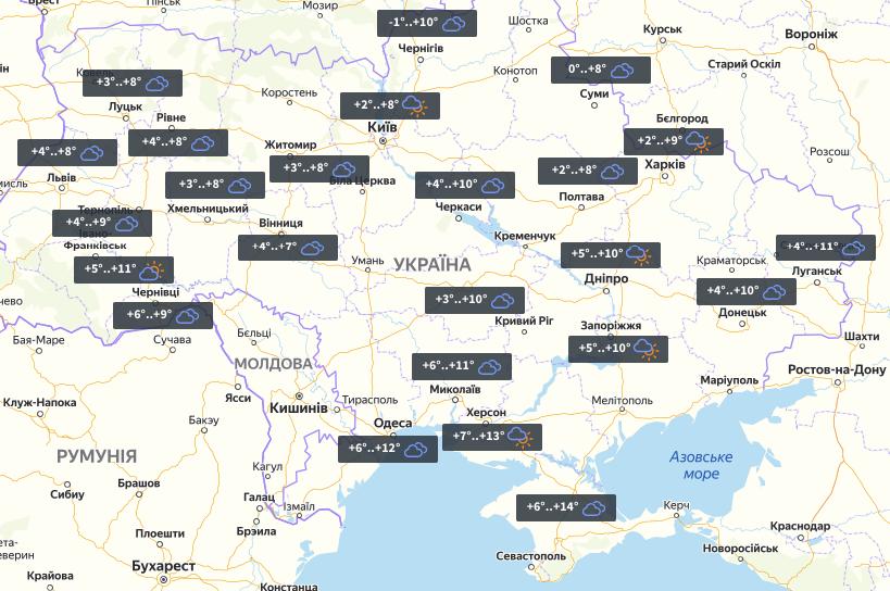 Погода в Украине 9 ноября / фото УНИАН