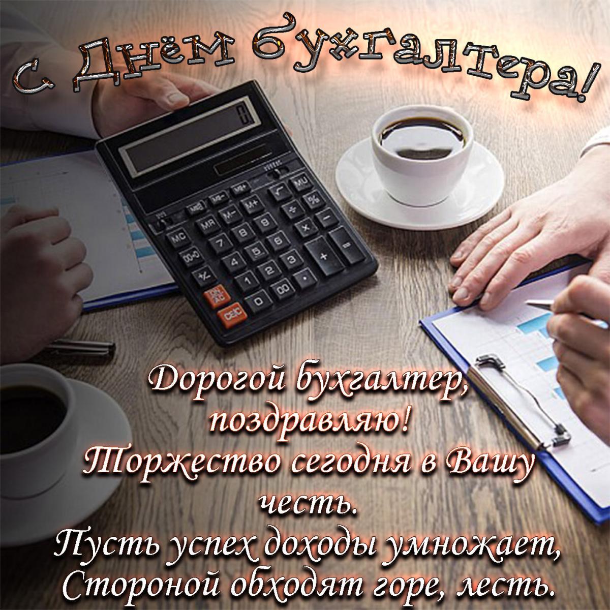 З днем бухгалтера вітаю / фото bonnycards.ru