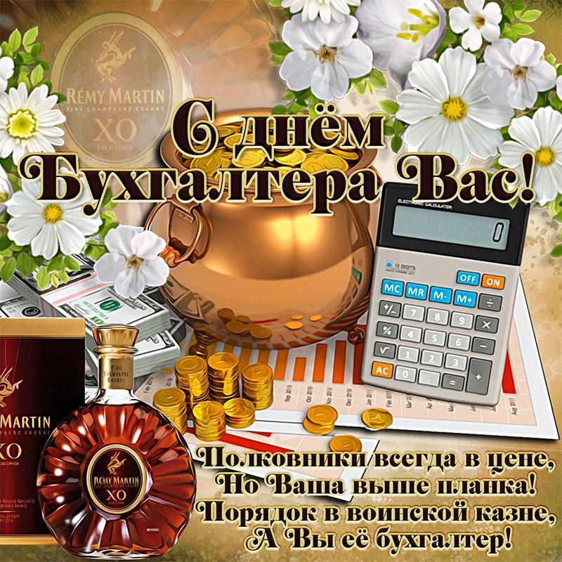 З днем бухгалтера вірші / фото bonnycards.ru