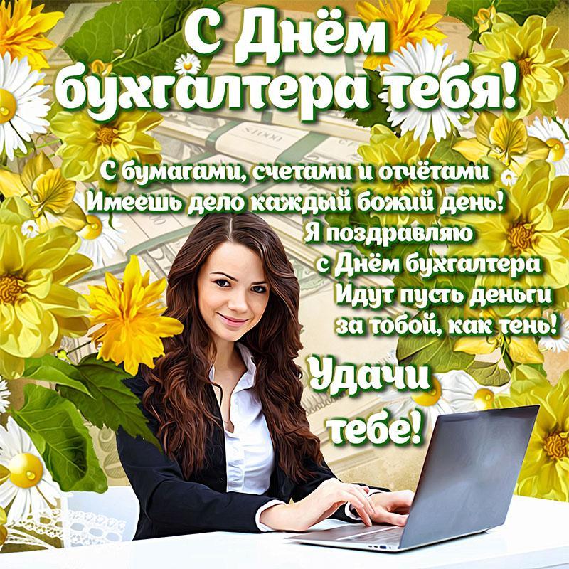 З днем бухгалтера листівки / фото bonnycards.ru