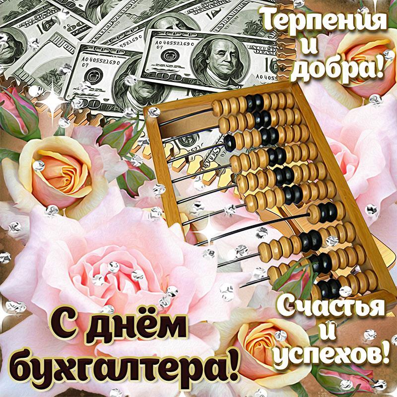 Привітання для бухгалтерів / фото bonnycards.ru