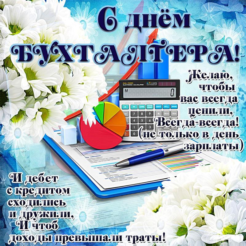 З Днем бухгалтера картинки поздоровлення / фото bonnycards.ru