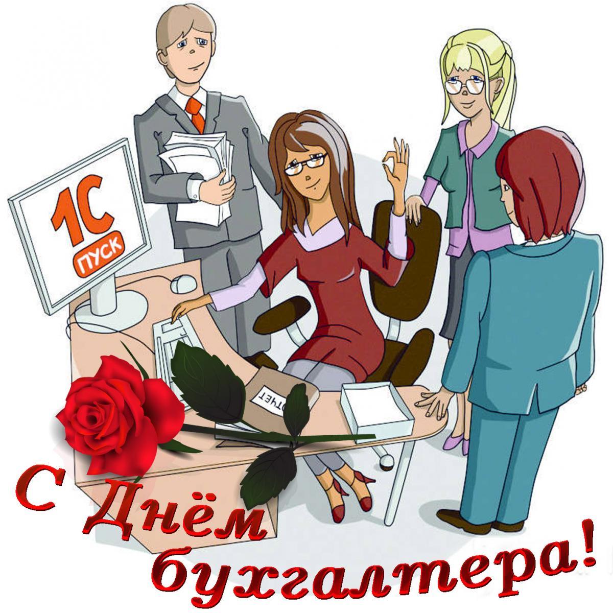 З Днем бухгалтера привітання прикольні / фото bonnycards.ru