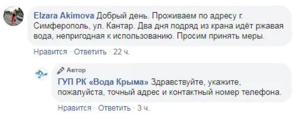 скриншот Twitter блогер RoksolanaToday&Крым