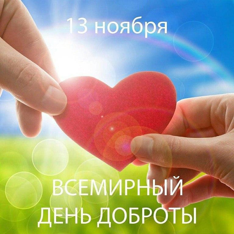 Открытки с Всемирным днем доброты / passionforum.ru
