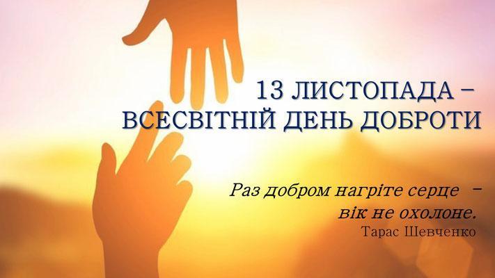 Открытки с Днем доброты / фото facebook.com/