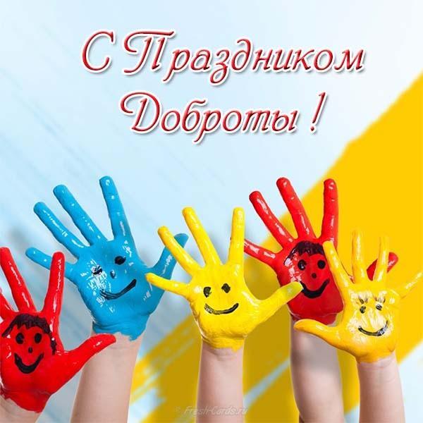 Всемирный день доброты - поздравления в стихах и картинках / fresh-cards.ru