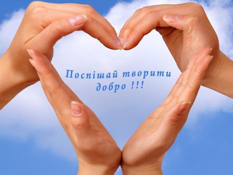 Всемирный день доброты - открытки и картинки / divomova.in.ua