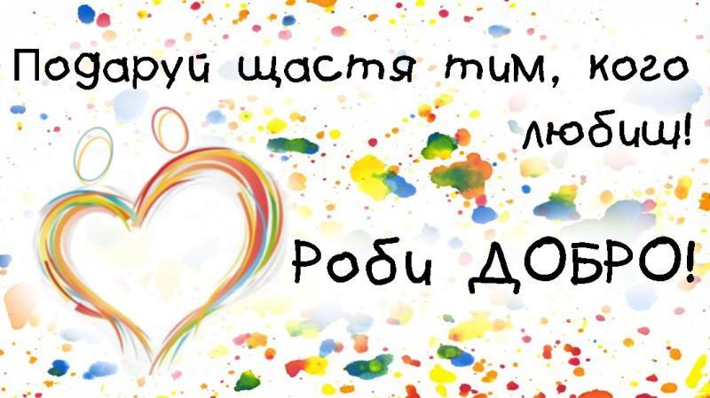 Поздравления с Всемирным днем доброты / amazing-ukraine.com