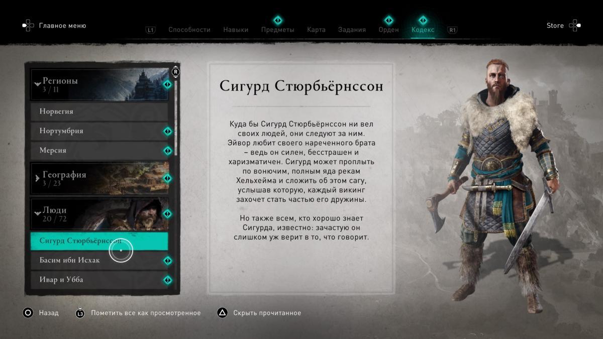 Страница из кодекса — схожесть на лицо / скриншот