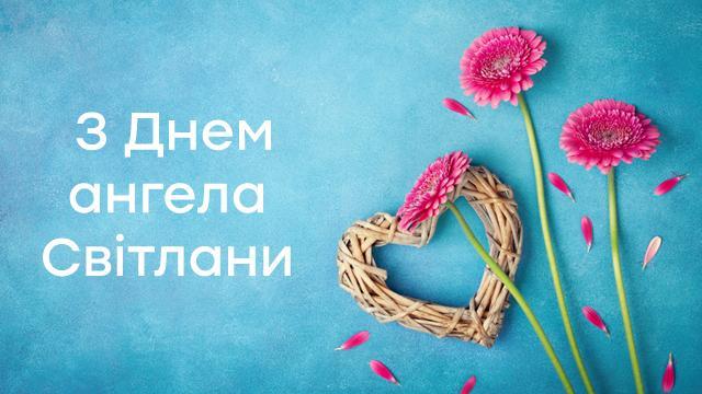 Листівки з Днем ангела Світлани / fakty.com.ua
