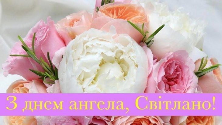 З Днем Світлани - вірші та картинки / radiotrek.rv.ua