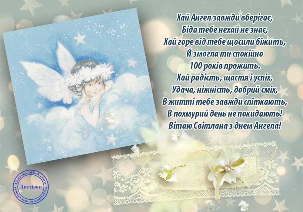 День Світлани - картинки та листівки / listivki.olkol.com