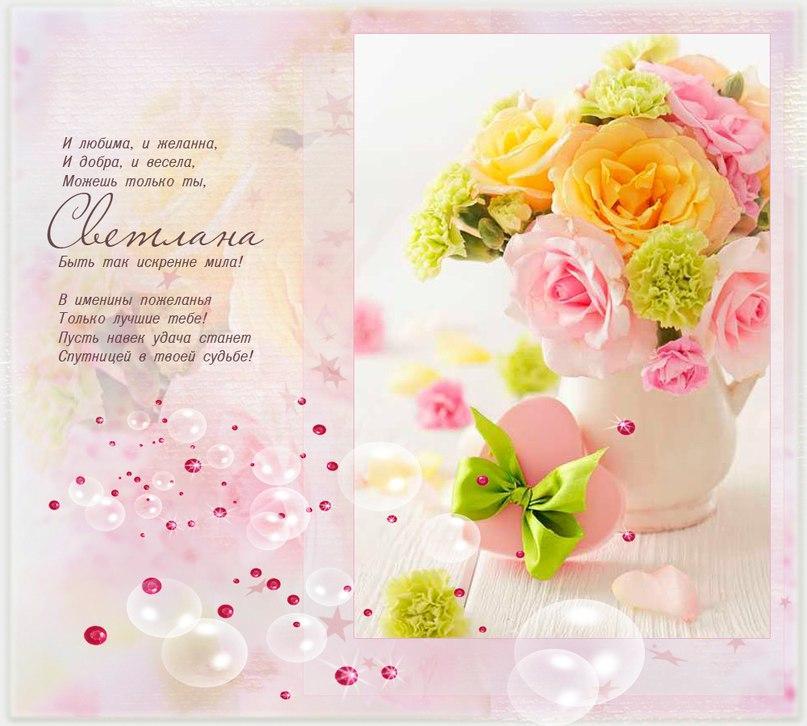 Поздравления с днем рождения Светланы / vatet.ru