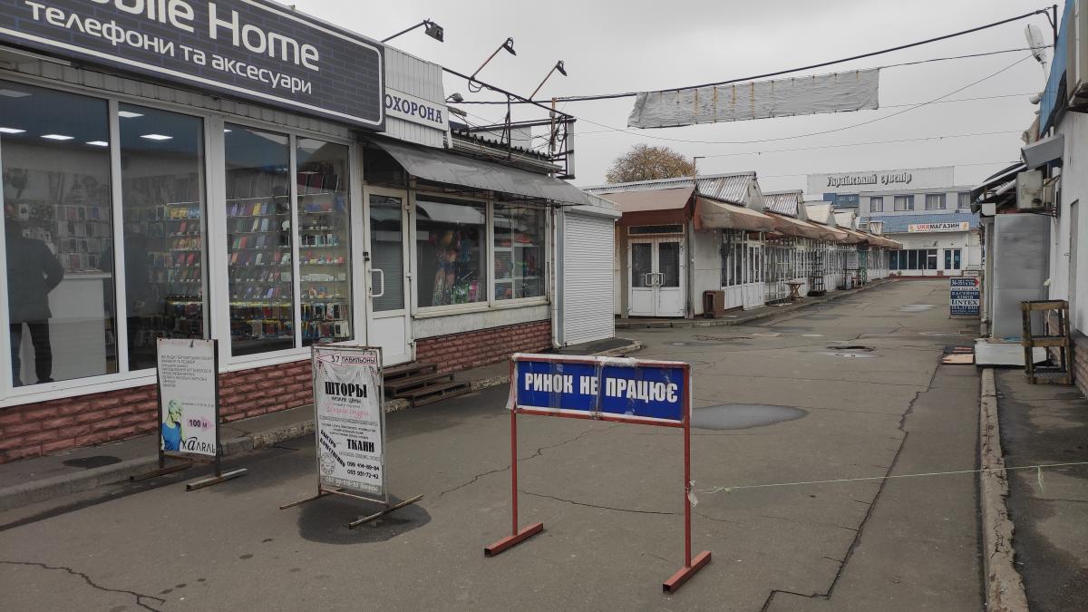 """Рынок на """"Почайной"""" закрыт / фото УНИАН"""