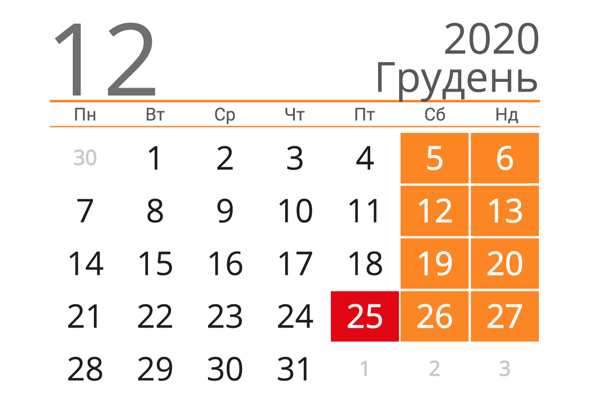 Календар вихідних на грудень 2020 / фото kalendari.co.ua