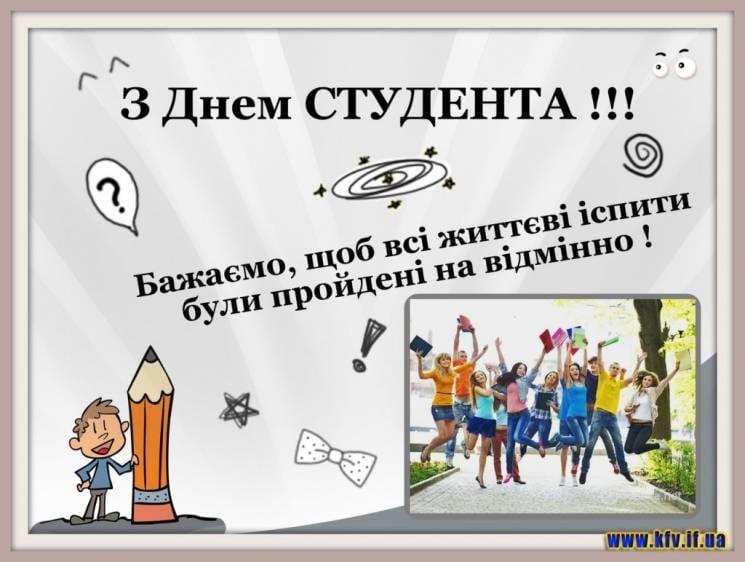 Листівки з Міжнародним днем студентів / kfv.if.ua