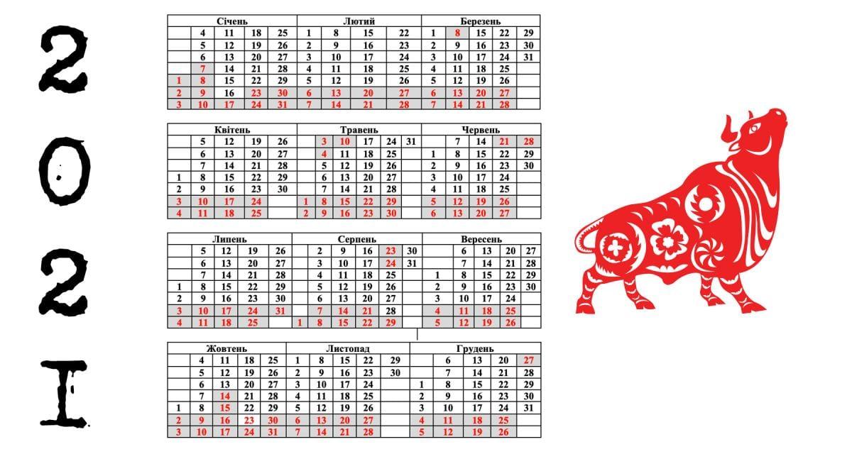 Календар вихідних і свят на 2021 рік/ фото zib.com.ua