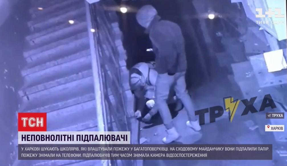 В Харькове подростки устроили пожар / скриншот