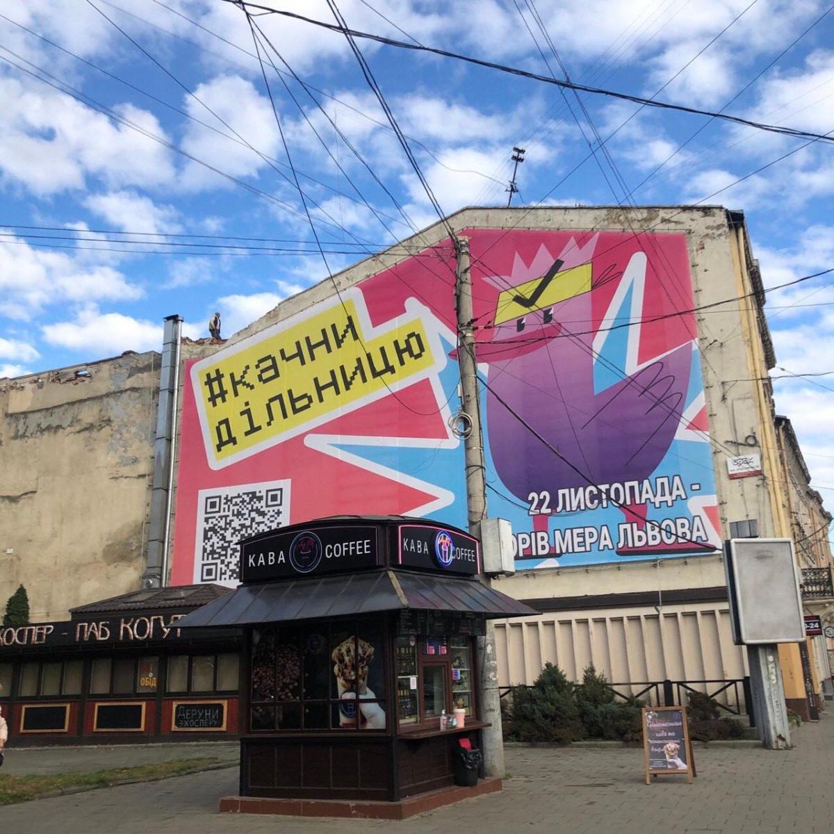 22 ноября во Львове состоится второй тур выборов мэра / фото ОПОРА