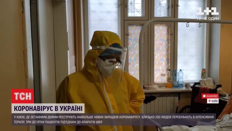 """В украинских больницах становится все больше """"тяжелых"""" больных с коронавирусом/ скриншот с видео"""