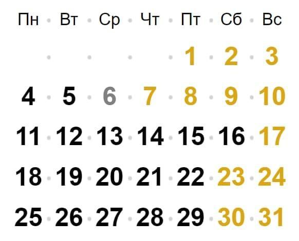 Вихідні на січневі свята 2021 / фото buhoblik.org.ua
