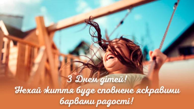 Открытки с Всемирным днем ребенка / fakty.com.ua